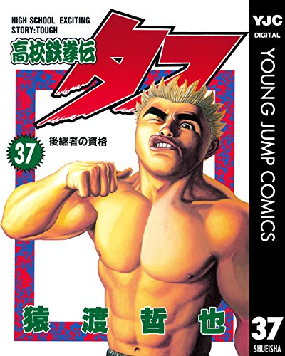 高校鉄拳伝タフ 37 (ヤングジャンプコミックスDIGITAL)