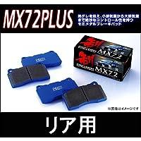 ENDLESS MX72PLUS リアブレーキパッド トルネオ CL1 H12.6~H14.1 ユーロR 品番EP312