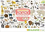 東山動植物園公式「アニマーサリーカレンダー2020」(壁掛けタイプ)…