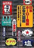 日本ホーロー看板広告大図鑑―サミゾチカラ・コレクションの世界 画像