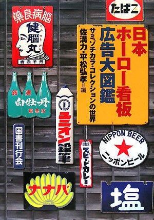 日本ホーロー看板広告大図鑑―サミゾチカラ・コレクションの世界の詳細を見る