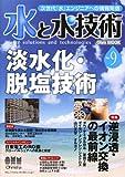 水と水技術 No.9 淡水化・脱塩技術 (Ohm MOOK No. 82)