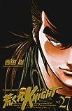 荒くれKNIGHT 27 (少年チャンピオン・コミックス)