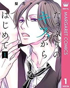 たっぷりのキスからはじめて 単行本版 1 (マーガレットコミックスDIGITAL)