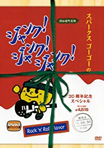SPARKS GO GO 20th Anniversary Special 「JUNK! JUNK! JUNK!∞ 2010」 [DVD]