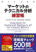 マーケットのテクニカル分析 練習帳 (ウィザードブックシリーズ Vol.261)