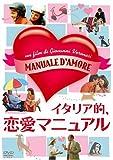 イタリア的、恋愛マニュアル [DVD] 画像