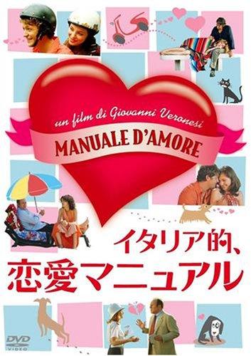 イタリア的、恋愛マニュアル [DVD]の詳細を見る