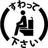 トイレ 座って 男 着座 お願い ステッカー シール 光沢タイプ・防水 耐水・屋外耐候3~4年 カッティングステッカー (黒, 100)