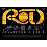 RD 潜脳調査室 コレクターズBOX[2] [DVD]