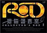 RD 潜脳調査室 コレクターズBOX[2] [DVD] バップ