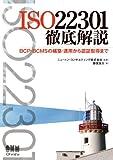 ISO22301徹底解説 BCP・BCMSの構築・運用から認証取得まで