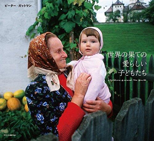 世界の果ての愛らしい子どもたち ピーター・ガットマン
