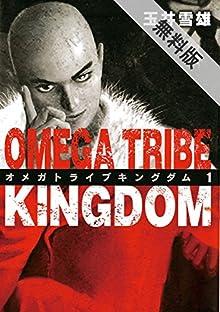 OMEGA TRIBE KINGDOM(1)【期間限定 無料お試し版】 (ビッグ...