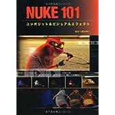 NUKE 101 -コンポジット & ビジュアルエフェクト -DVD付き-