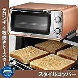 デロンギ ディスティンタコレクション オーブン&トースター [ スタイルコッパー / EOI406J ]