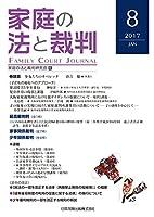 家庭の法と裁判(FAMILY COURT JOURNAL)8号