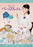 連続テレビ小説 べっぴんさん 完全版 ブルーレイ BOX3 [Blu-ray]