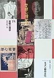 コレクション・モダン都市文化 (25)