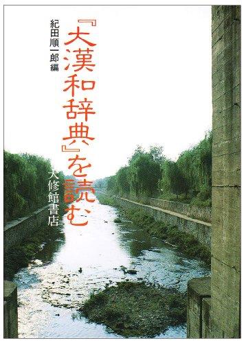 『大漢和辞典』を読むの詳細を見る