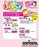 ぷっちょワールド × AKB48 第7弾 BOX