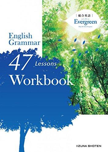 総合英語Evergreen English Grammar 47 Lessons Workbook