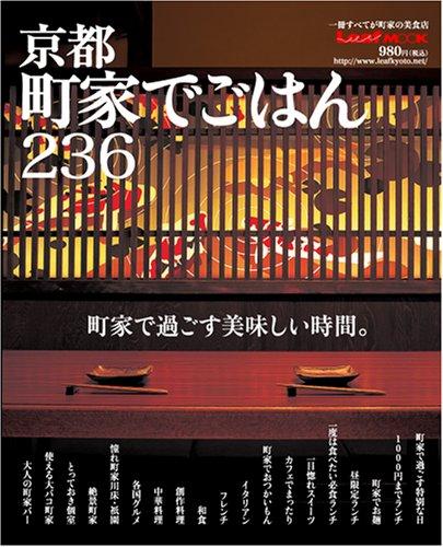 京都町家でごはん236—町家で過ごす美味しい時間。 (Leaf MOOK)