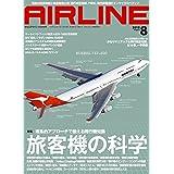 AIRLINE (エアライン) 2018年8月号