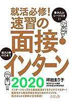 就活必修! 速習の面接・インターン2020