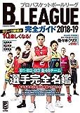 B.LEAGUE完全ガイド2018-19 (COSMIC MOOK)