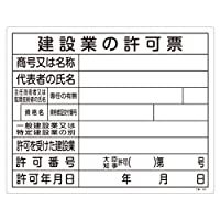 緑十字 工事関係標識(法令許可票) 建設業ノ許可票 400×500mm エンビ 133260