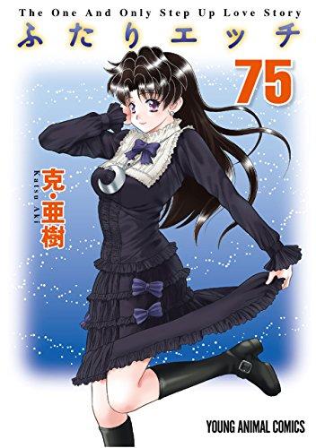 ふたりエッチ 75 (ヤングアニマルコミックス)