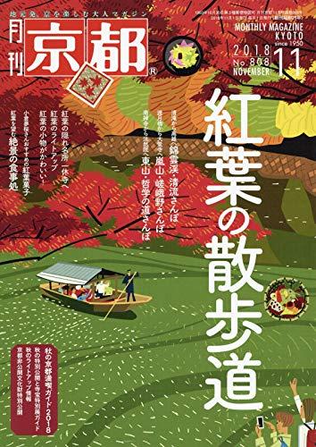 月刊京都2018年11月号[雑誌]