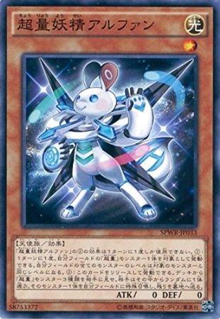 超量妖精アルファン ノーマル 遊戯王 ウィング・レイダーズ spwr-jp033