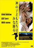 神の子どもたちはみな踊る [DVD]
