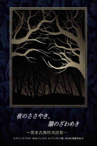 夜のささやき 闇のざわめき : ~英米古典怪奇談集~の詳細を見る