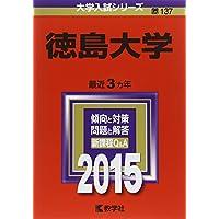 徳島大学 (2015年版大学入試シリーズ)