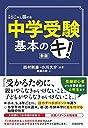 中学受験 基本のキ 新版 (日経DUALの本)