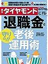 週刊ダイヤモンド 2019年 7/27号 (退職金と「守りの! ! 」老後運用術)