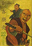 剣客商売 22 (SPコミックス)
