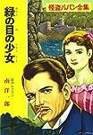 ([る]1-8)緑の目の少女 怪盗ルパン全集シリーズ(8) (ポプラ文庫)