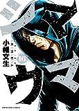 シマウマ(16) (ヤングキングコミックス)