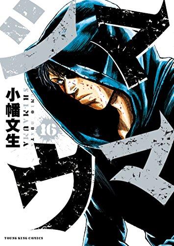 シマウマ 第01-16巻 [Shimauma vol 01-16]