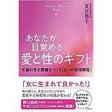 あなたが目覚める愛と性のギフト: Sexual Power Bible 至福の男女関係をつくる[6つの封印解除]