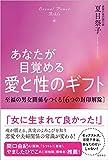あなたが目覚める愛と性のギフト: Sexual Power Bible 至福の男女関係をつくる...