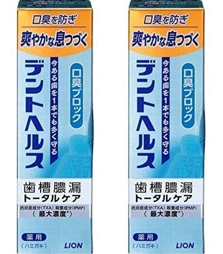 永久に実際の気体の歯槽膿漏予防に デントヘルス 薬用ハミガキ 口臭ブロック 85g 【2個セット】