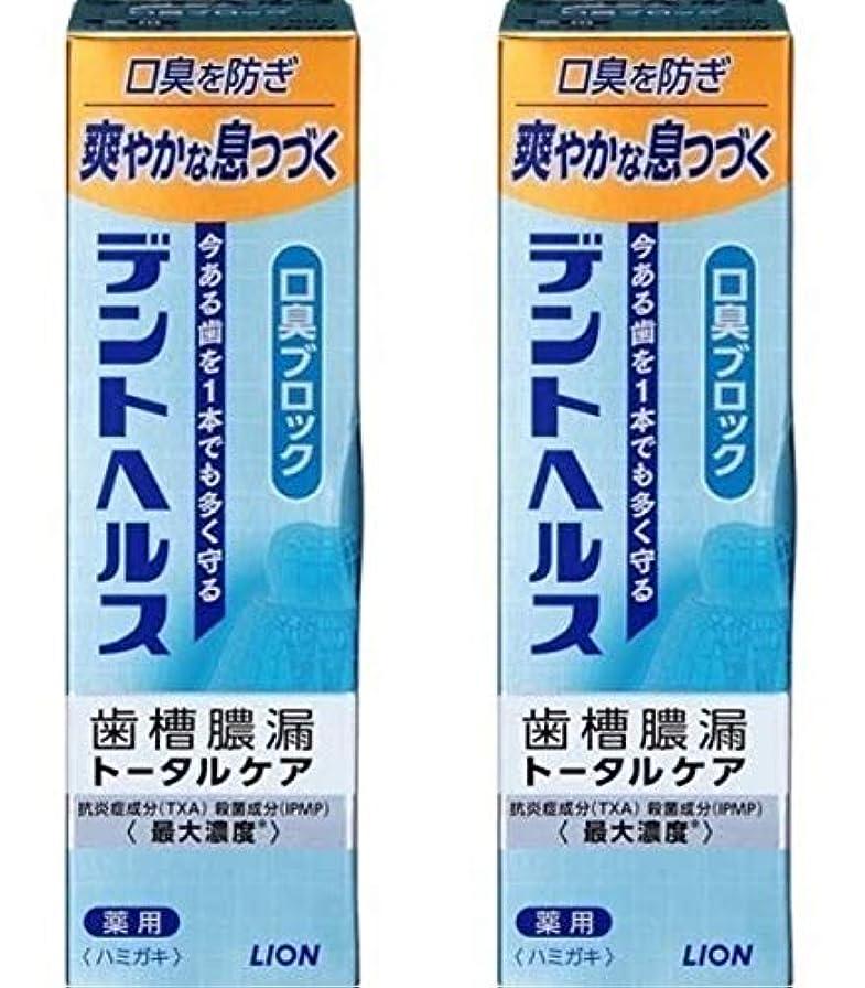 個人栄光の放牧する歯槽膿漏予防に デントヘルス 薬用ハミガキ 口臭ブロック 85g 【2個セット】