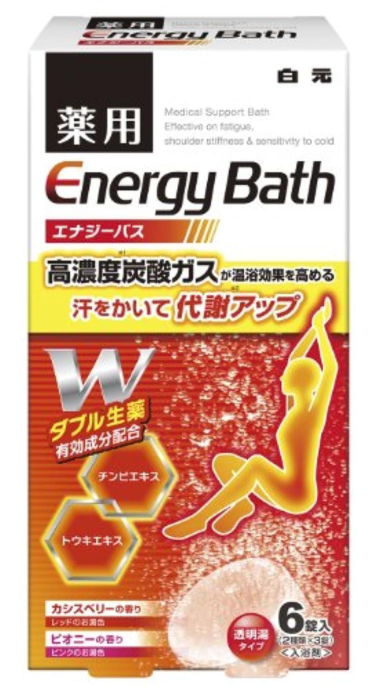 珍味インタフェース慣習薬用 エナジーバス 6錠入 (カシスベリーの香り3錠入&ピオニーの香り3錠入)