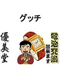 グッチ 腕時計 電池交換 梱包用の空箱と送り状を自宅にお届けします。その箱に電池交換の時計を入れお送りください。