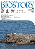 BIOSTORY  Vol.26: 人と自然の新しい物語 (SEIBUNDO Mook)